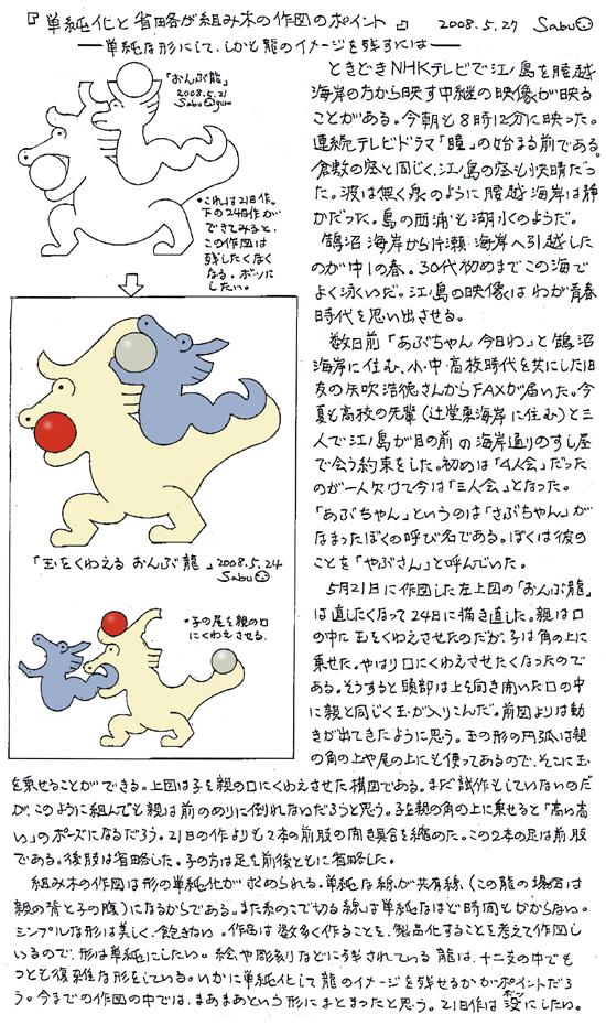 小黒三郎ブログ画像080527.jpg
