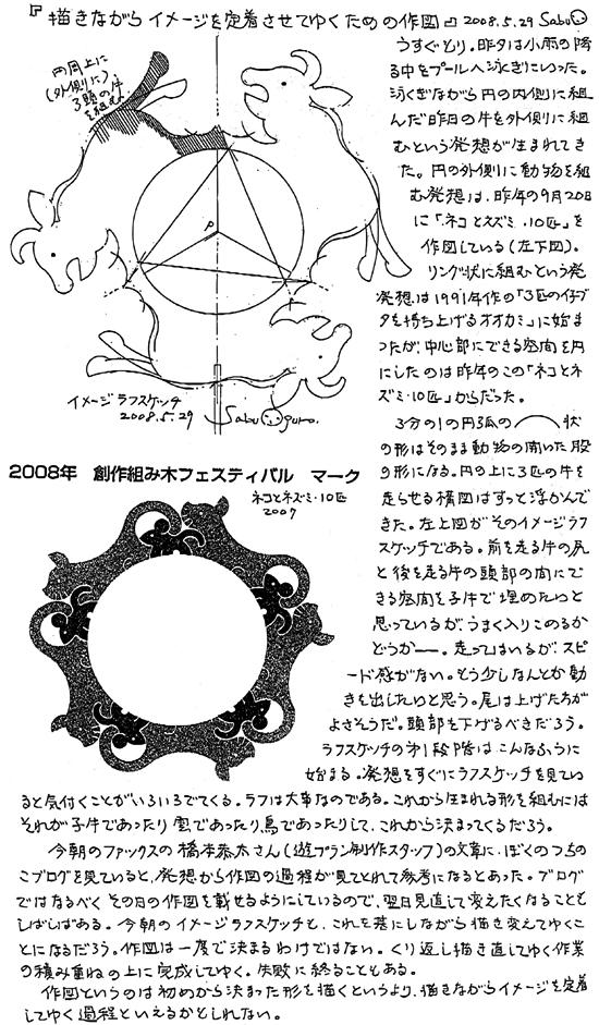 小黒三郎ブログ画像.jpg