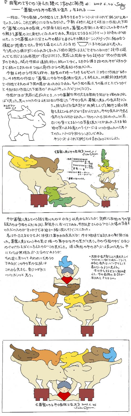 小黒三郎ブログ画像080624.jpg