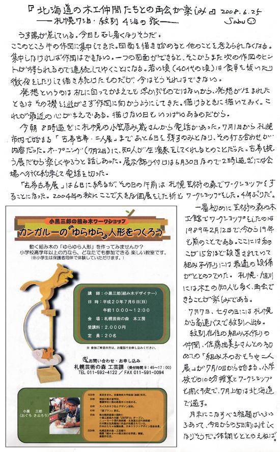 小黒三郎ブログ画像080625.jpg