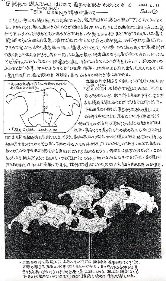 小黒三郎ブログ画像080626.jpg