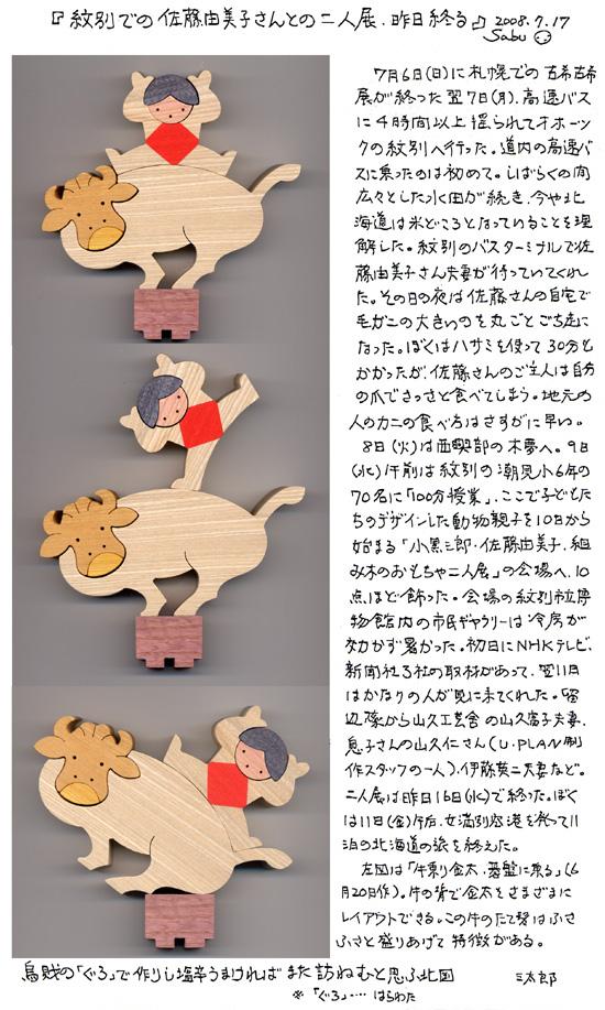 小黒三郎ブログ画像080717.jpg