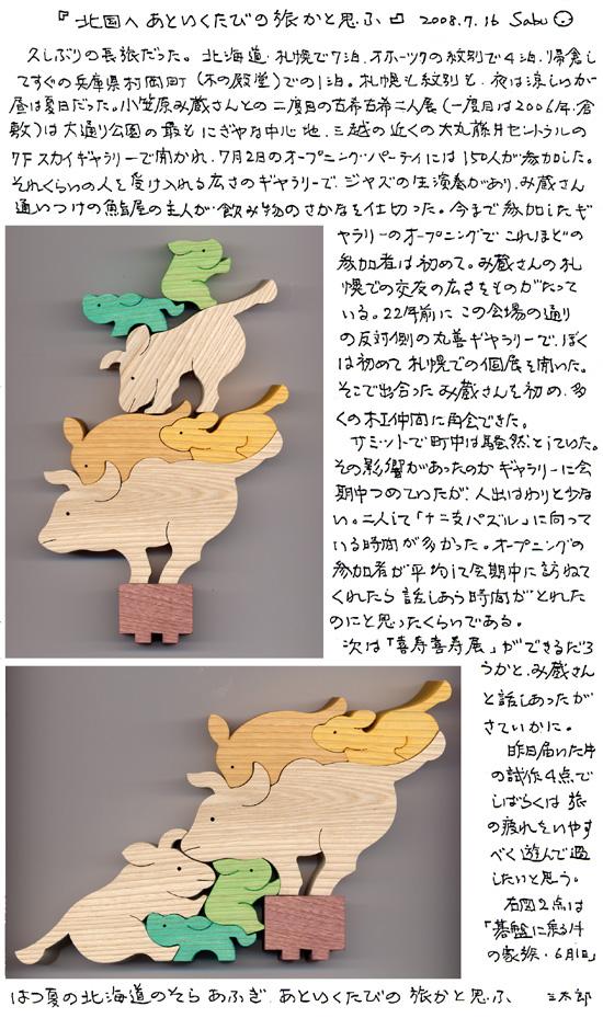 小黒三郎ブログ画像080716.jpg