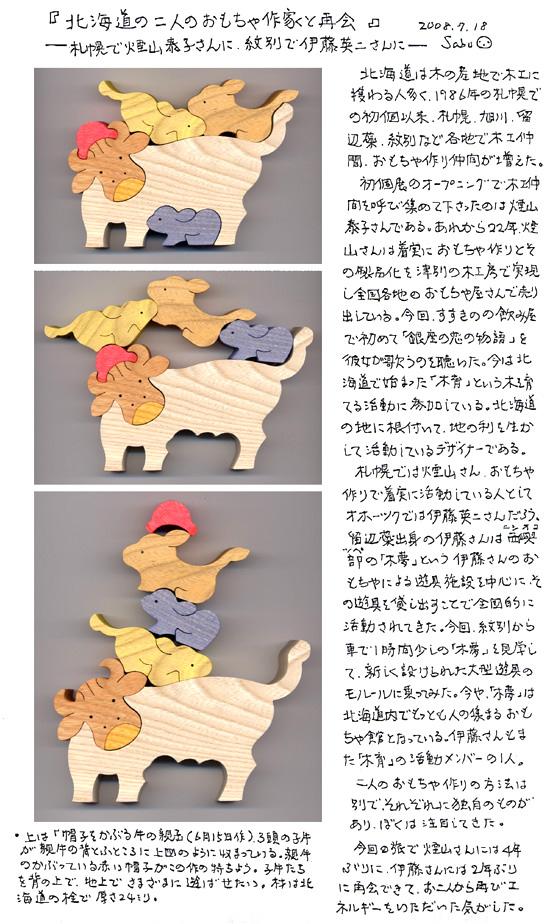 小黒三郎ブログ画像080718.jpg