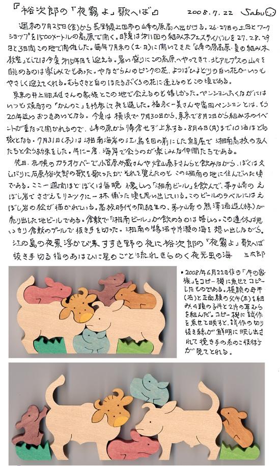 小黒三郎ブログ画像080722.jpg