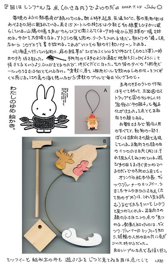 小黒三郎ブログ画像080724.jpg