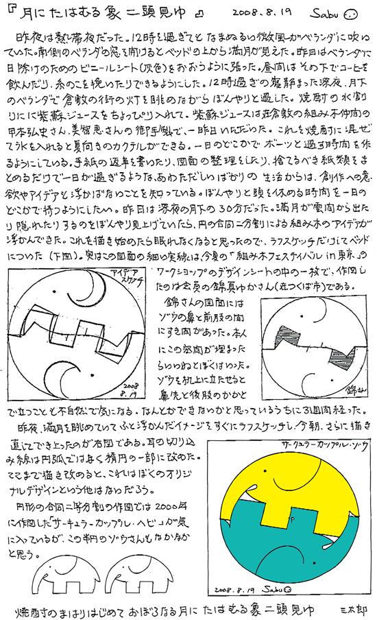 小黒三郎ブログ画像080819.jpg