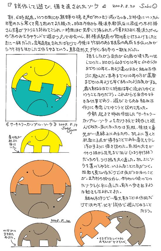 小黒三郎ブログ画像080820.jpg