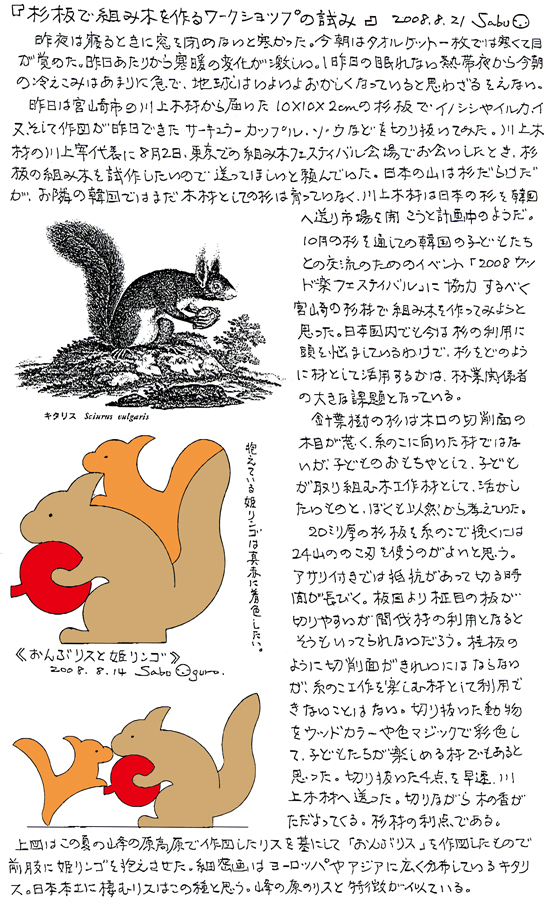 小黒三郎ブログ画像080821.jpg