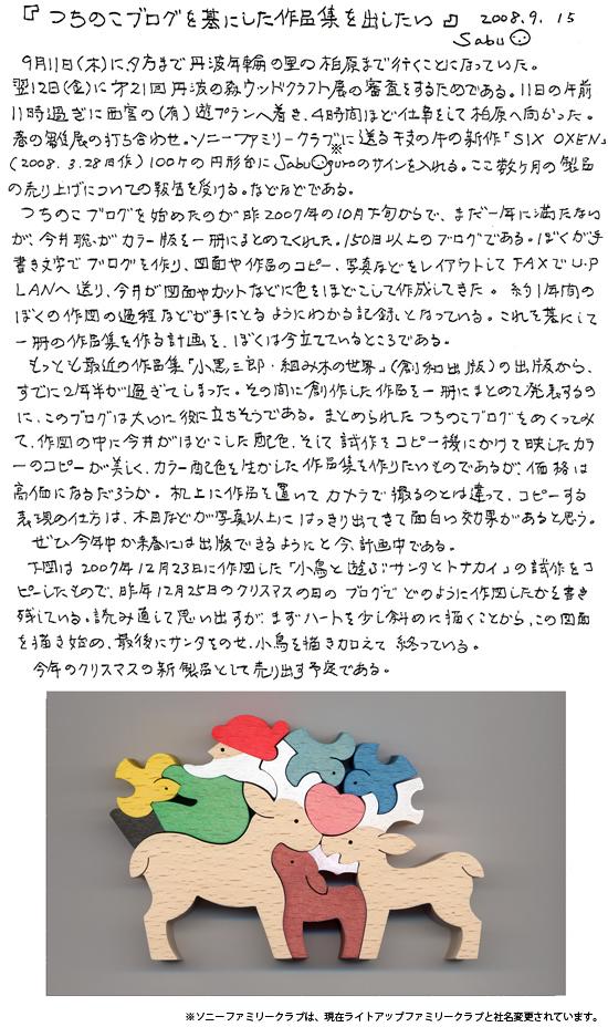 小黒三郎ブログ画像080915.jpg