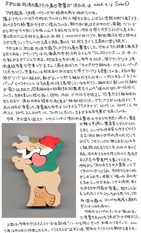 小黒三郎ブログ画像080916.jpg