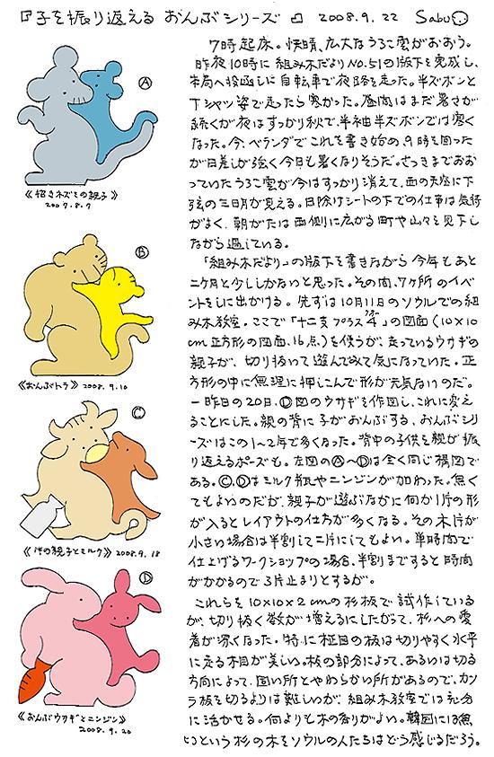 小黒三郎ブログ画像80922.jpg