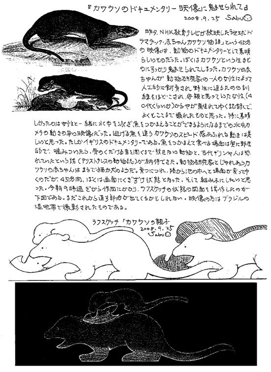 小黒三郎ブログ画像080925.jpg