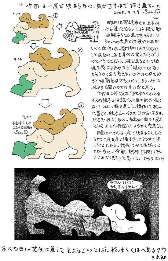 小黒三郎ブログ画像080929.jpg