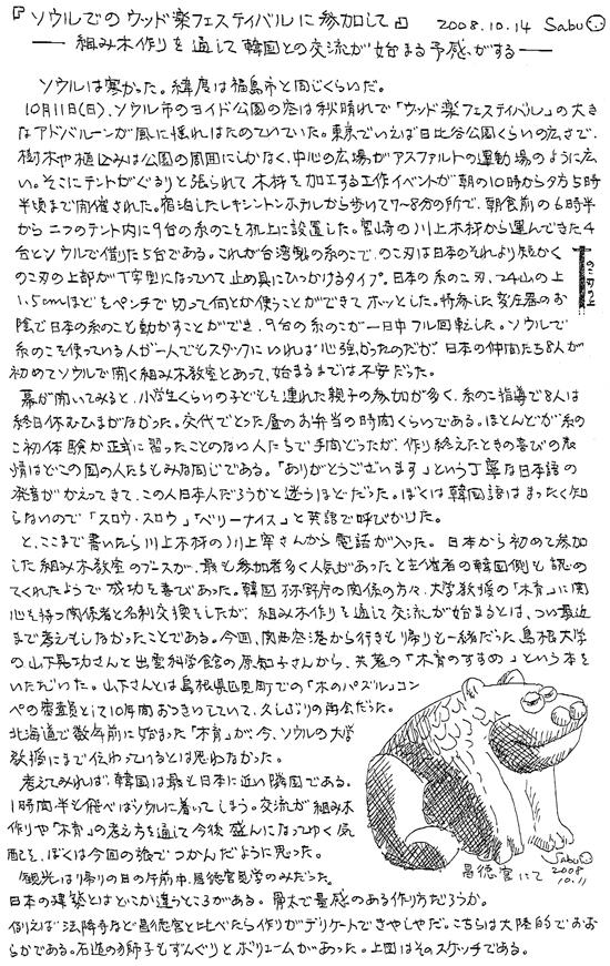 小黒三郎ブログ画像081014.jpg