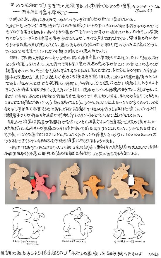 小黒三郎ブログ画像081024.jpg