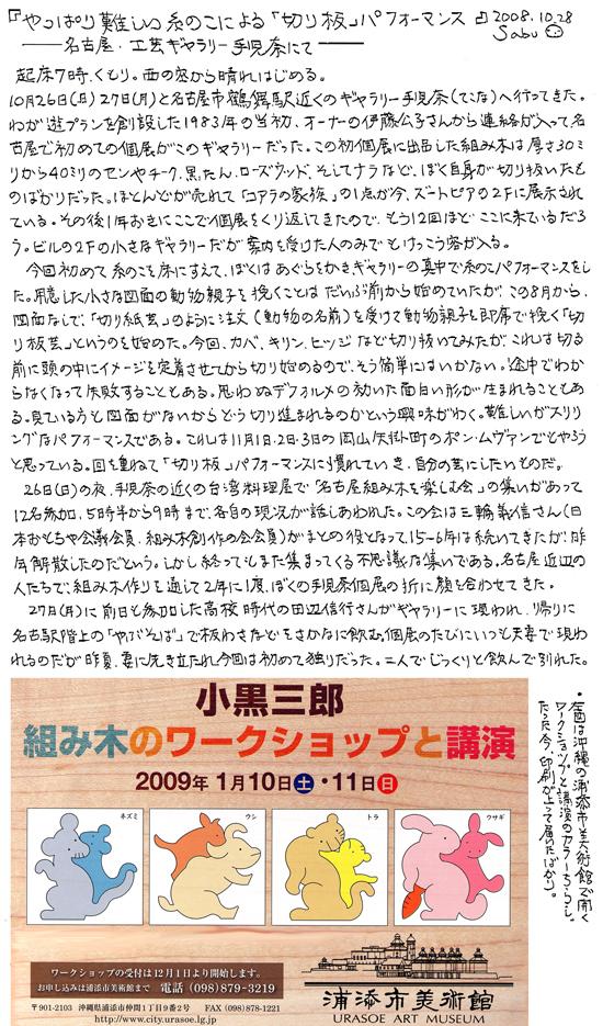 小黒三郎ブログ画像081028.jpg