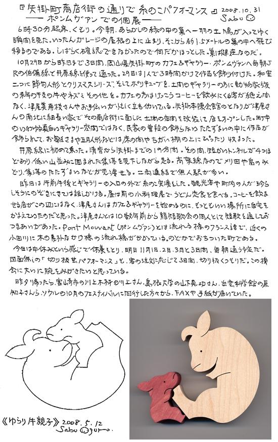 小黒三郎ブログ画像081031.jpg