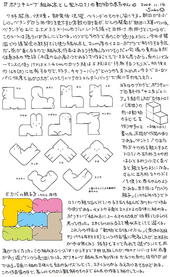 小黒三郎ブログ画像081114.jpg
