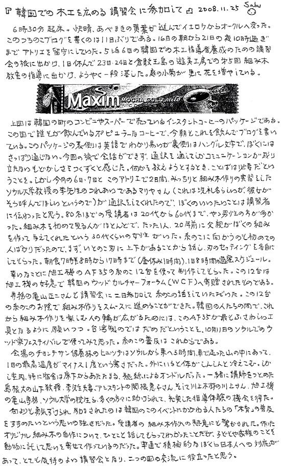 小黒三郎ブログ画像081125.jpg