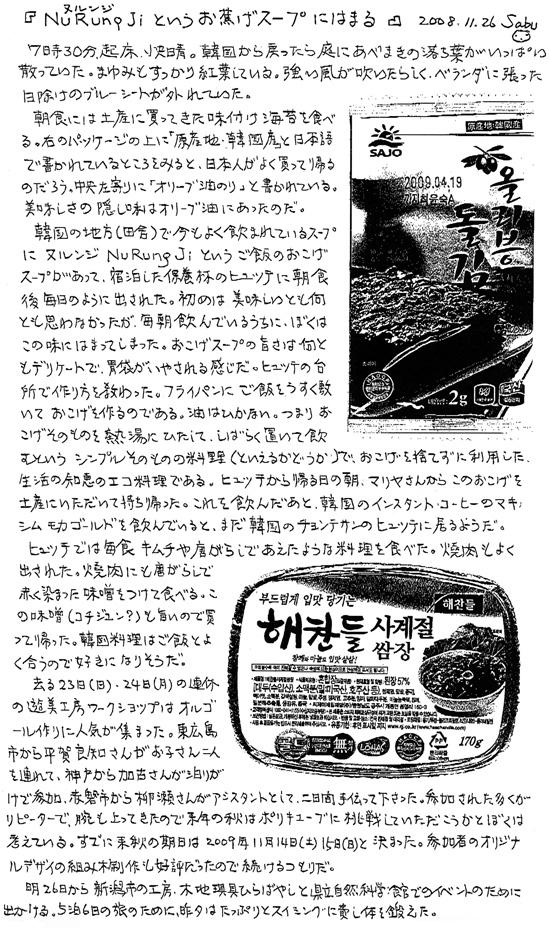 小黒三郎ブログ画像081126.jpg