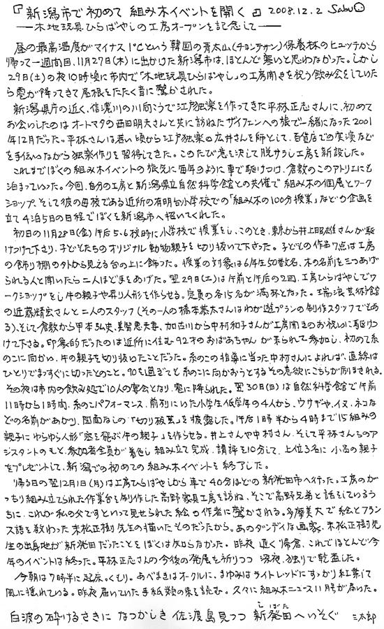 小黒三郎ブログ画像081201.jpg
