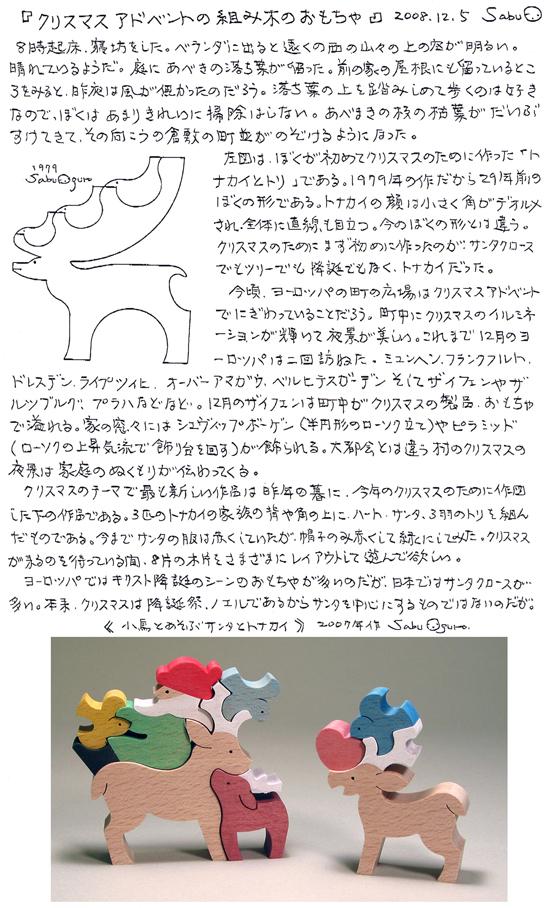 小黒三郎ブログ画像081205.jpg