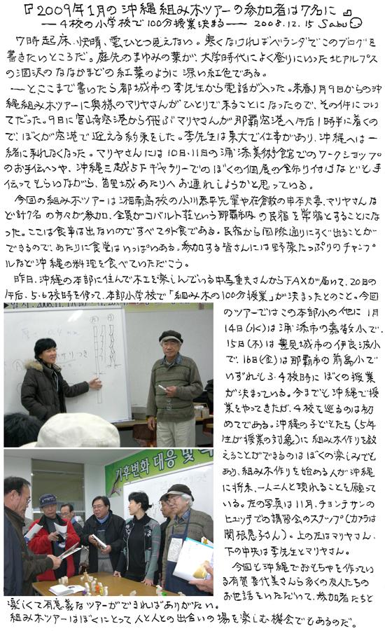 小黒三郎ブログ画像081215.jpg