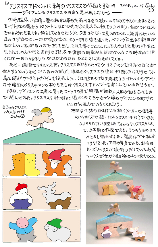 小黒三郎ブログ画像081217.jpg