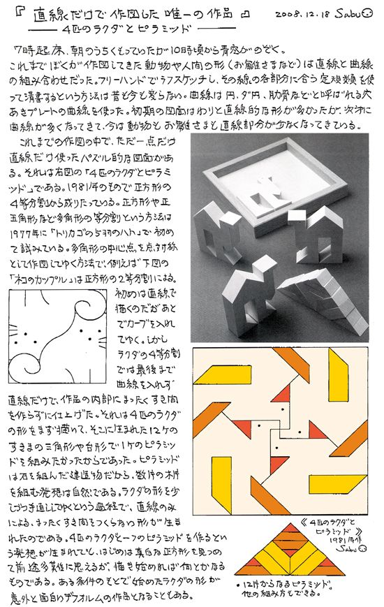 小黒三郎ブログ画像081218.jpg