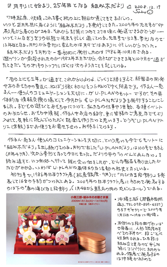 小黒三郎ブログ画像081219.jpg