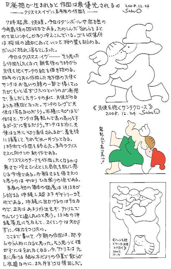 小黒三郎ブログ画像081224.jpg