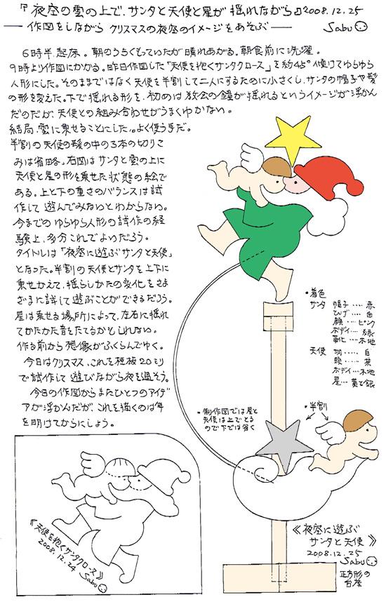 小黒三郎ブログ画像081225.jpg