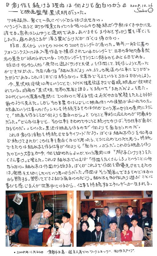 小黒三郎ブログ画像081226.jpg