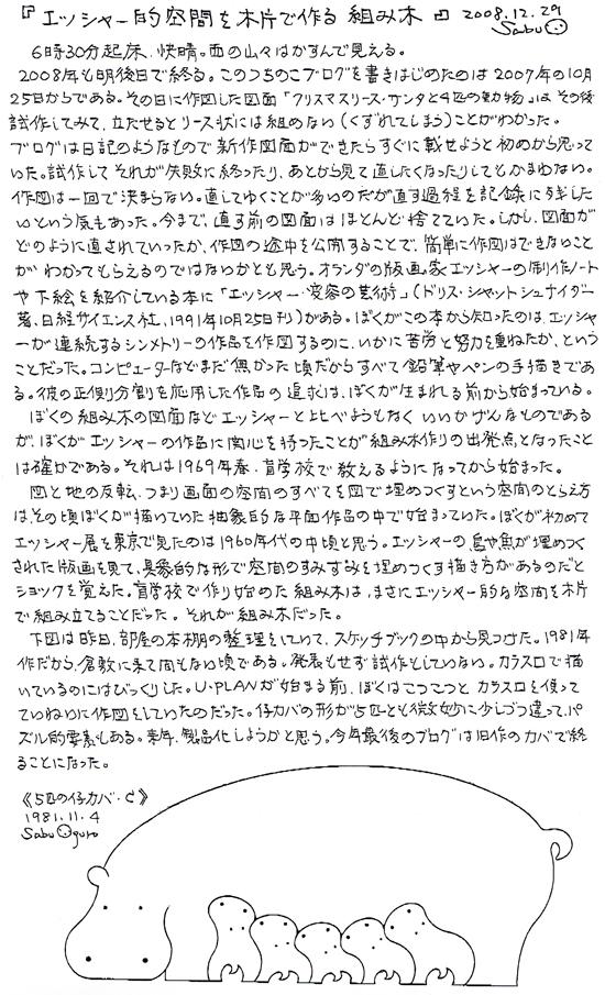 小黒三郎ブログ画像081229.jpg