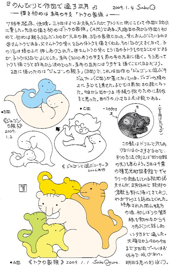 小黒三郎ブログ画像090104.jpg
