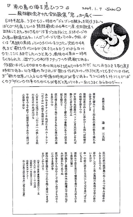 小黒三郎ブログ画像090107.jpg