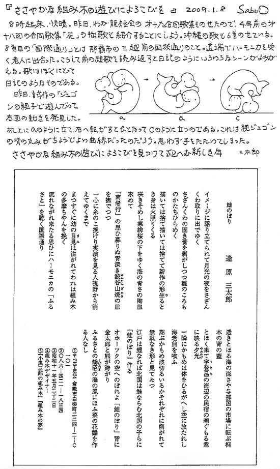 小黒三郎ブログ画像090108.jpg