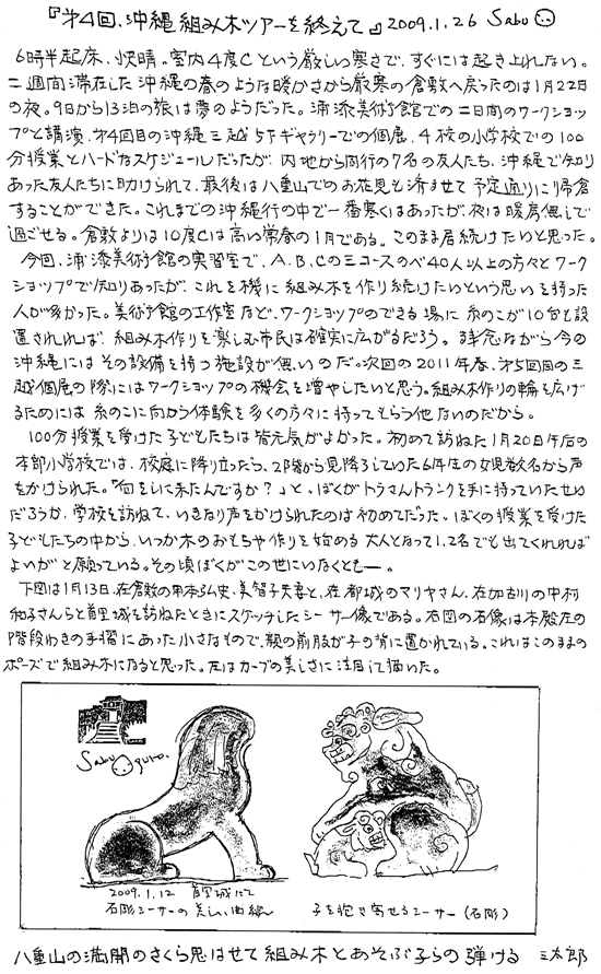 小黒三郎ブログ画像090126.jpg