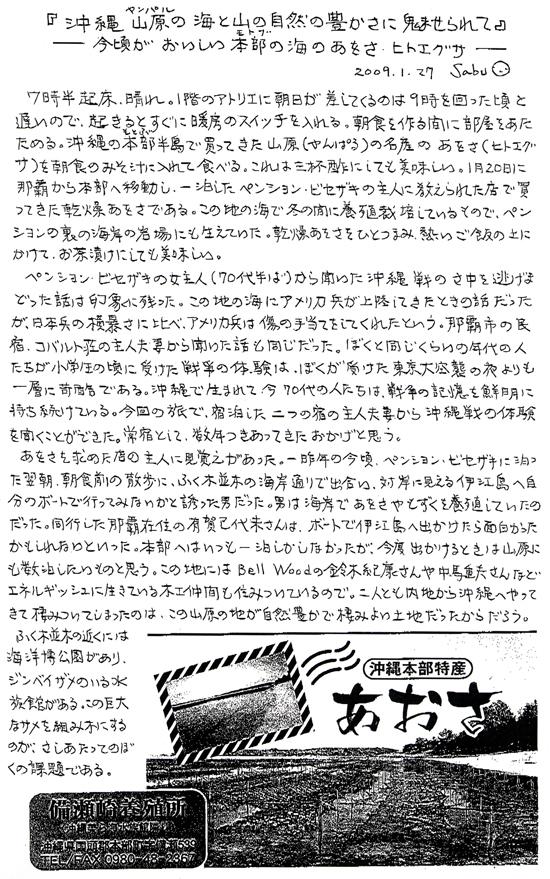小黒三郎ブログ画像090127.jpg