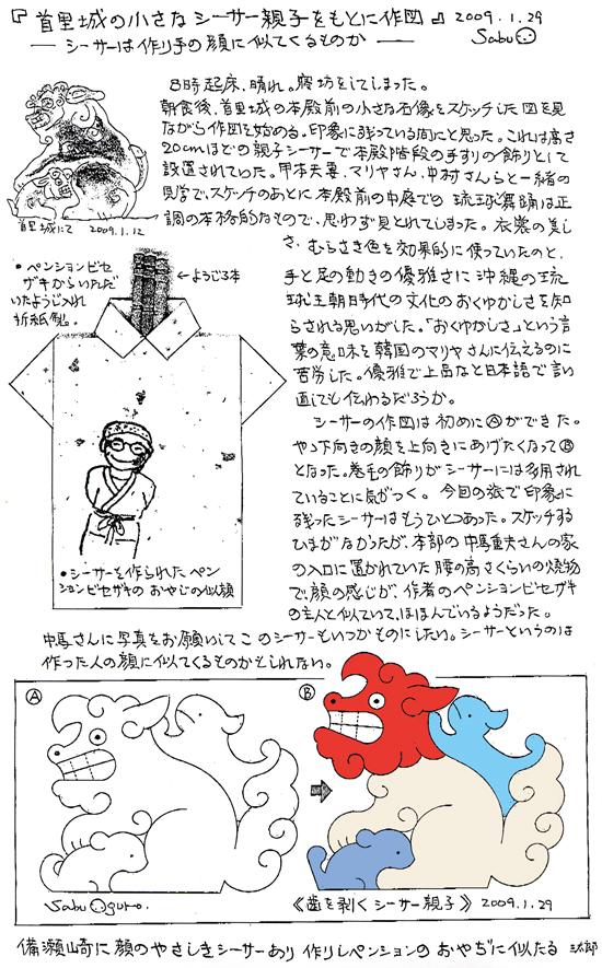 小黒三郎ブログ画像090129.jpg