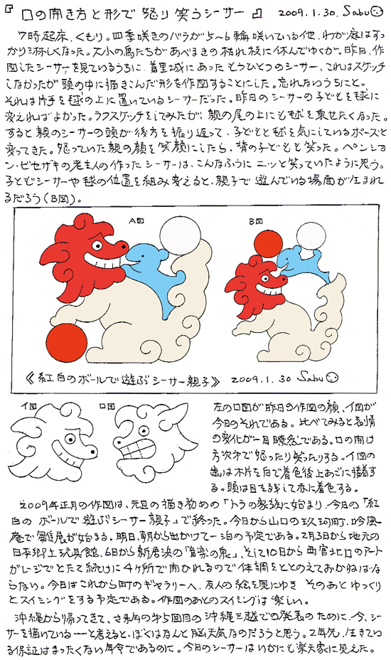 小黒三郎ブログ画像090130.jpg