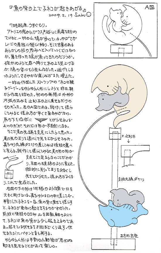 小黒三郎ブログ画像090219.jpg