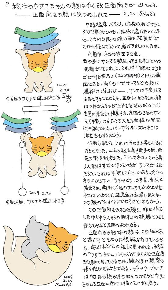 小黒三郎ブログ画像090220.jpg
