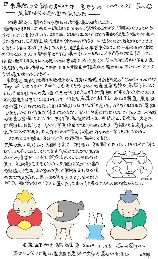 小黒三郎ブログ画像090225.jpg