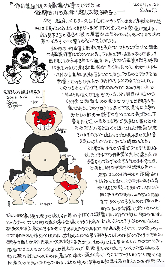 小黒三郎ブログ画像090323.jpg