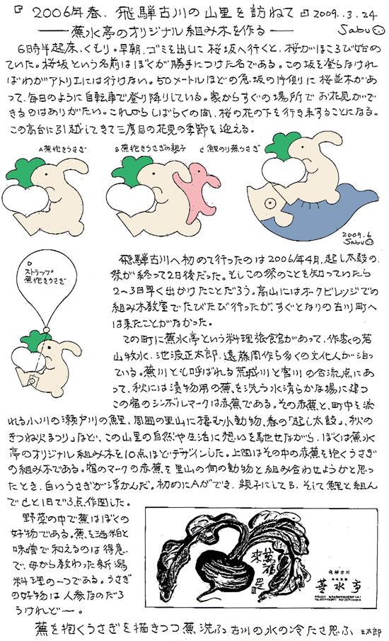 小黒三郎ブログ画像090324.jpg