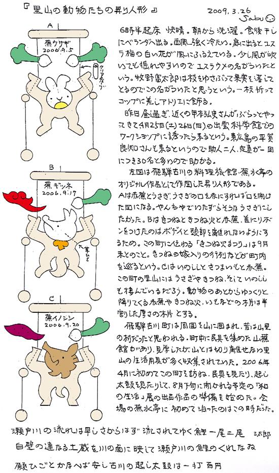 小黒三郎ブログ画像090326.jpg