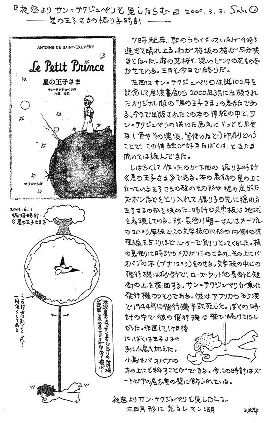 小黒三郎ブログ画像090331.jpg