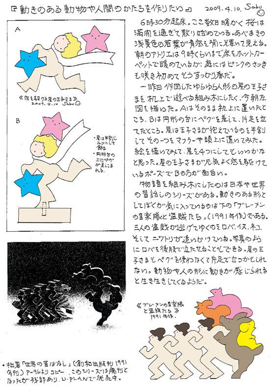小黒三郎ブログ画像090410.jpg